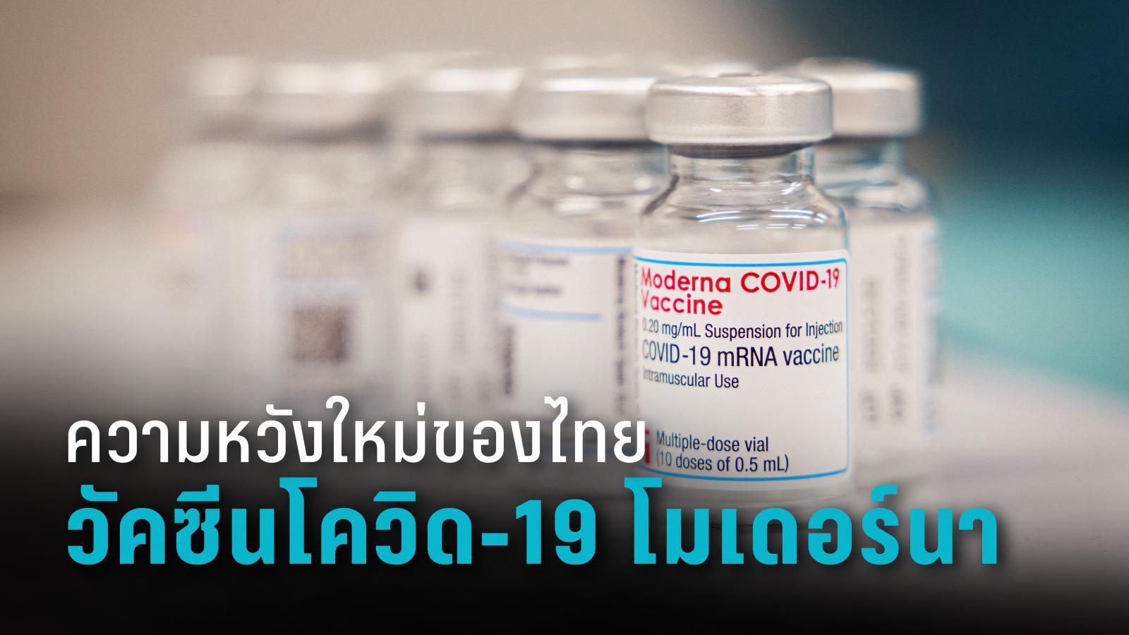 """""""วัคซีนโควิด-19 โมเดอร์นา"""" วัคซีนทางเลือกความหวังใหม่ของไทย"""