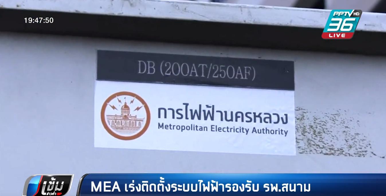 MEA เร่งติดตั้งระบบไฟฟ้ารองรับ รพ.สนาม