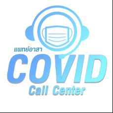คลินิกออนไลน์ 24 ชม.แพทย์อาสาร่วมใจสู้โควิด-19