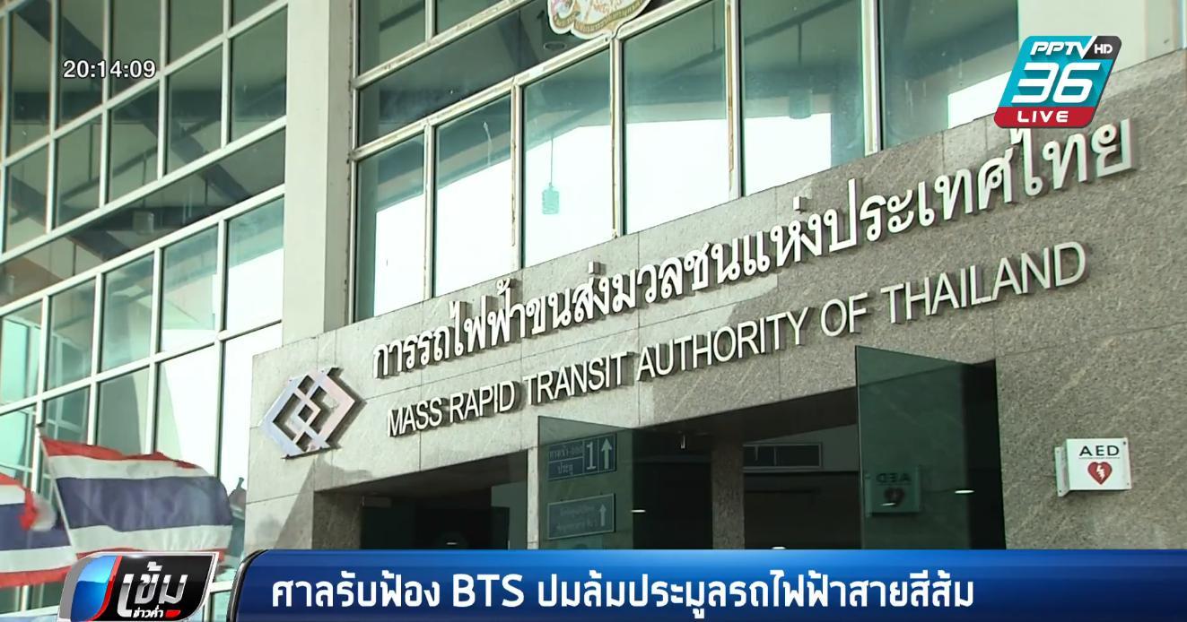 ศาลรับฟ้อง BTS ปมล้มประมูลรถไฟฟ้าสายสีส้ม