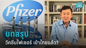 """บทสรุป """"วัคซีนไฟเซอร์"""" เข้าไทยแล้วหรือไม่ หลัง """"ทักษิณ"""" แฉในคลับเฮาส์"""