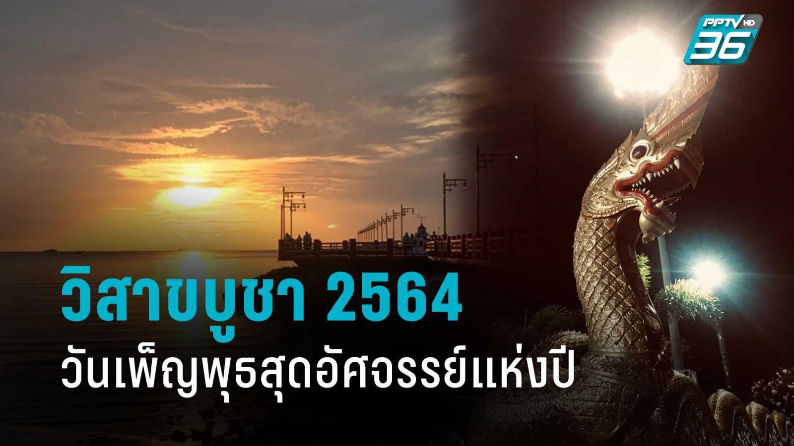 วิสาขบูชา 2564 วันเพ็ญพุธสุดอัศจรรย์แห่งปี