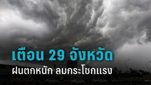 เตือน ฝนถล่ม 29 จังหวัด ลมแรง ลูกเห็บตกบางพื้นที่  อีสานหนักสุด