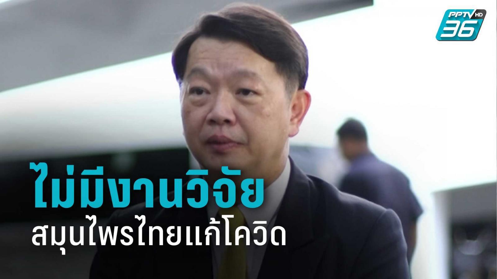 แพทย์ ยัน ไม่มีงานวิจัยสมุนไพรไทยแก้โควิด-19