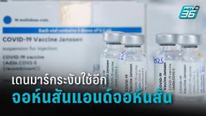 """เดนมาร์กระงับใช้วัคซีนโควิด-19 """"จอห์นสันแอนด์จอห์นสัน"""""""