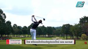 Countdown to Honda LPGA Thailand 2021 : ตอนที่ 5