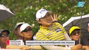 Countdown to Honda LPGA Thailand 2021 : ตอนที่ 4
