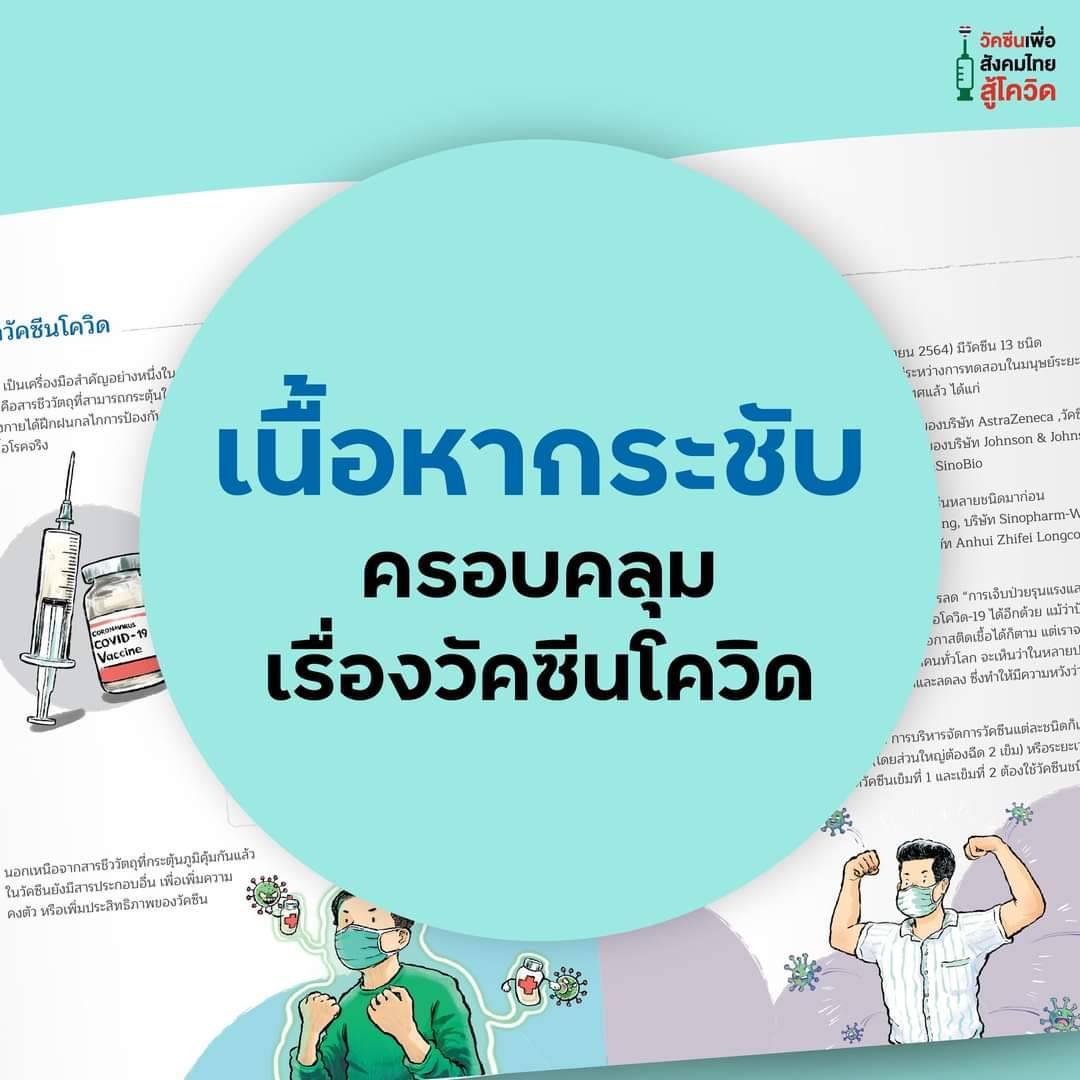 สรุปมาให้ คู่มือวัคซีนสู้โควิด ฉบับประชาชน ที่คุณหมอแนะนำให้อ่าน