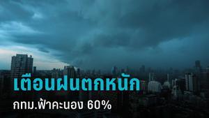 กรมอุตุฯ เตือน ไทยตอนบนรับมือฝนตกหนัก กทม.ฟ้าคะนอง 60%