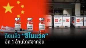 วัคซีนซิโนแวคจากจีนถึงไทยแล้ว อีก 1,000,000 โดส ล็อตต่อไป 14 พ.ค.64