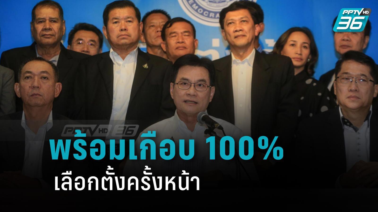 """""""ประชาธิปัตย์"""" ยัน พร้อมเกือบ 100% เลือกตั้งครั้งหน้า มีชื่อคนชิงผู้ว่าฯกทม.แล้ว"""
