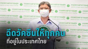 รัฐบาล ยืนยันฉีดวัคซีนโควิด-19 ให้ทุกคนที่อยู่ในประเทศไทย
