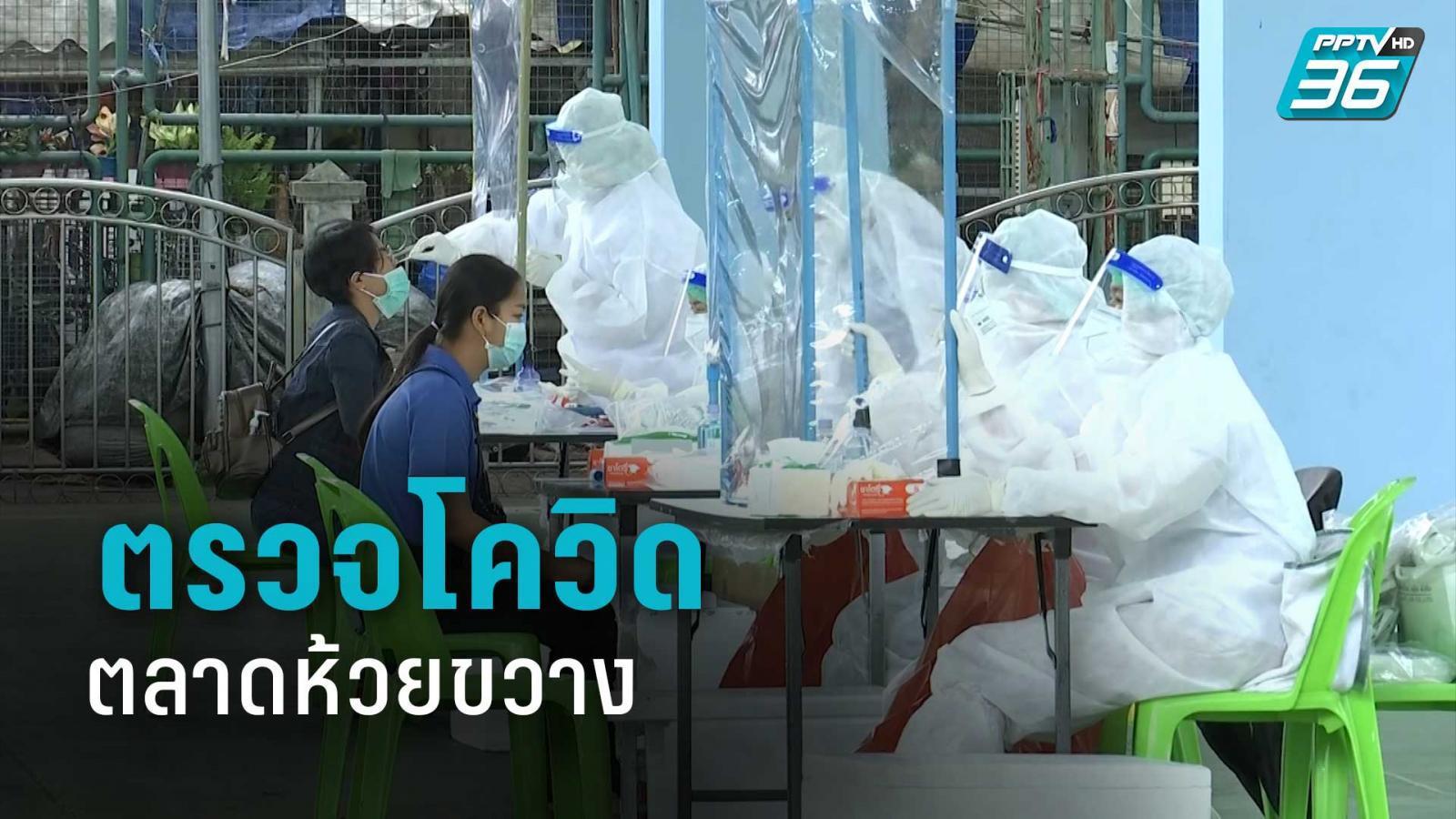 กทม.ลุยตรวจโควิดเชิงรุกผู้ค้า-แรงงานตลาดห้วยขวาง 300 คน