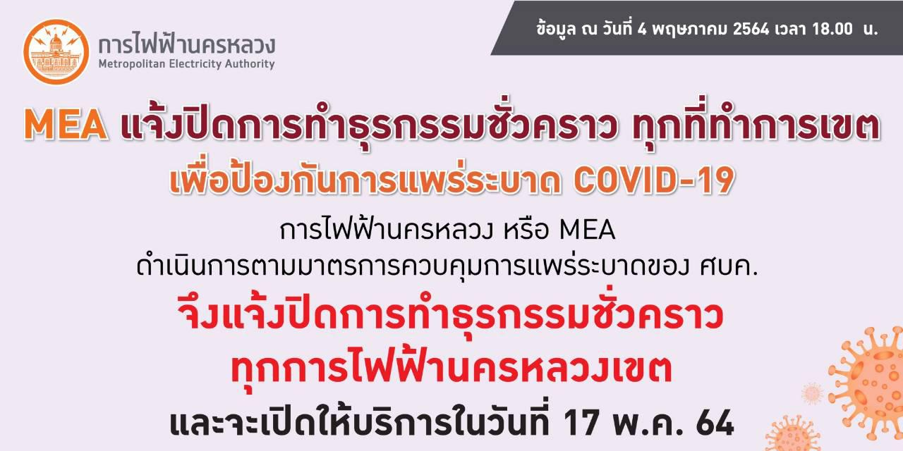 MEA แจ้งปิดการทำธุรกรรมชั่วคราว ทุกที่ทำการเขต เพื่อป้องกันการแพร่ระบาด COVID-19