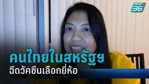 เปิดใจคนไทยในสหรัฐ ฉีดวัคซีนแบบเลือกยี่ห้อ