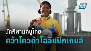 อรสา นักกีฬาแคนูไทยคว้าโควต้าที่ 20 ไปโอลิมปิกเกมส์