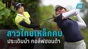 สาวไทยฟอร์มแรง จีน-แพตตี้ ประเดิมนำร่วม กอล์ฟ ฮอนด้า แอลพีจีเอ