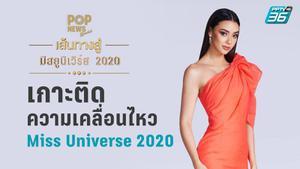"""Pop News Special เส้นทางสู่ มิสยูนิเวิร์ส 2020"" ชวนแฟนนางงาม เกาะติดทุกความเคลื่อนไหว ""อแมนด้า"" ตัวแทนไทยชิงมง 3"