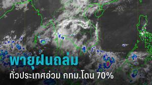 กรมอุตุฯ เตือน พายุฝนถล่มทั่วไทย ระวังอันตราย กทม.ฟ้าคะนอง 70%