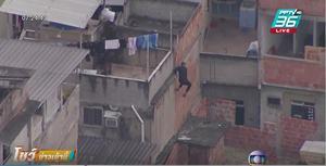ตร.บราซิล-แก๊งค้ายา ปะทะเดือดกลางเมือง ตายกว่า 20 คน