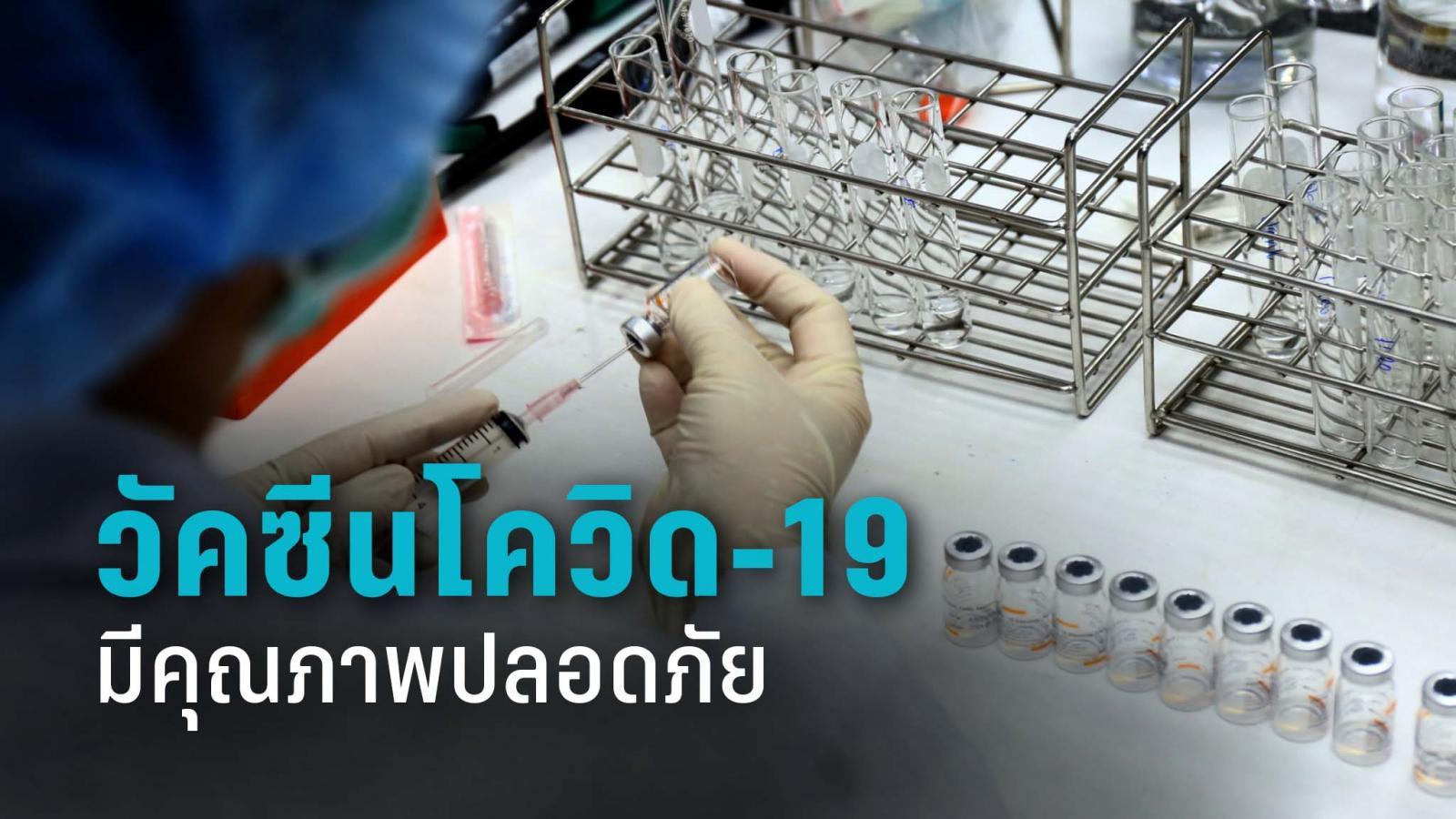 """กรมวิทย์ฯ ยัน """"ซิโนแวค-แอสตร้าเซนเนก้า"""" มีคุณภาพปลอดภัย ชวนทุกคนฉีดวัคซีนโควิด-19"""