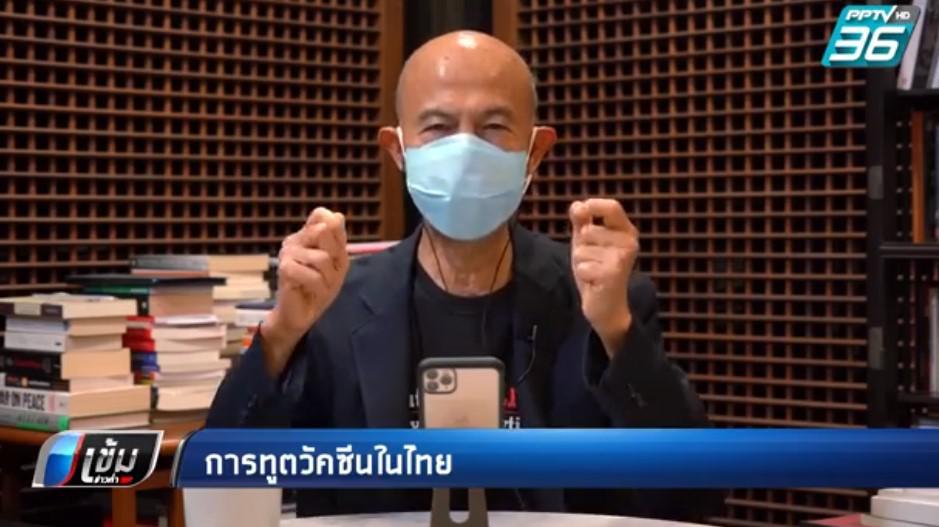 สุทธิชัย หยุ่น : การทูตวัคซีนในไทย