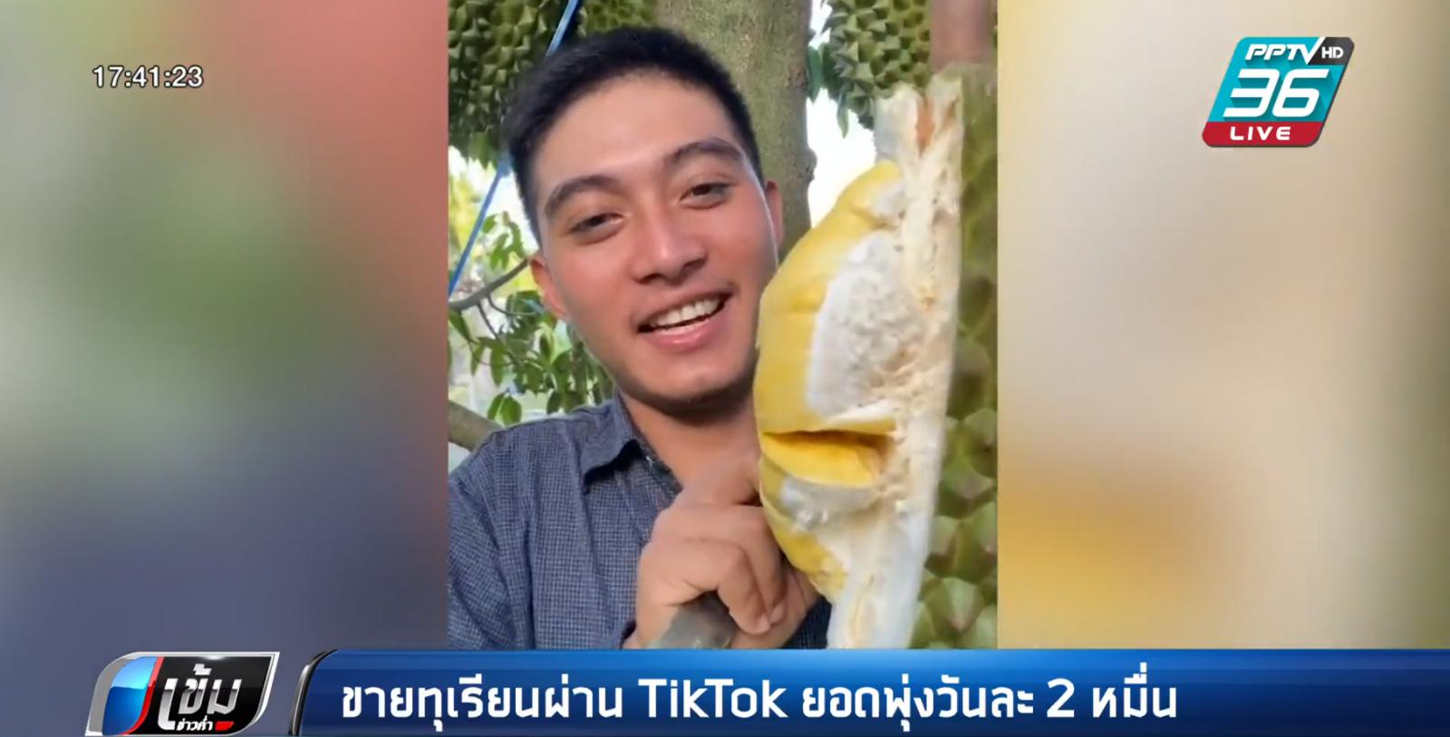 ทุเรียนไทยเนื้อหอม ขายลูกละ 1 แสนบาท คนแห่ซื้อ