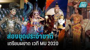 ส่องชุดประจำชาติ ชิงชัย Miss Universe 2020 ประเทศไหนเล่นใหญ่บ้าง!