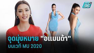 """จุดมุ่งหมาย """"อแมนด้า ออบดัม"""" บนเวที Miss Universe 2020"""