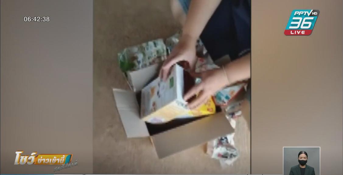 เซอร์ไพรส์ อัดคลิปแกะพัสดุ นึกว่าหลานส่งทุเรียนมาให้ สุดท้ายเป็นยาบ้า 8,000 เม็ด