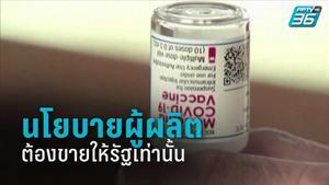 องค์การเภสัชกรรม ปัดผูกขาดนำเข้าวัคซีนโควิด ย้ำเป็นนโยบายผู้ผลิตขายให้รัฐเท่านั้น