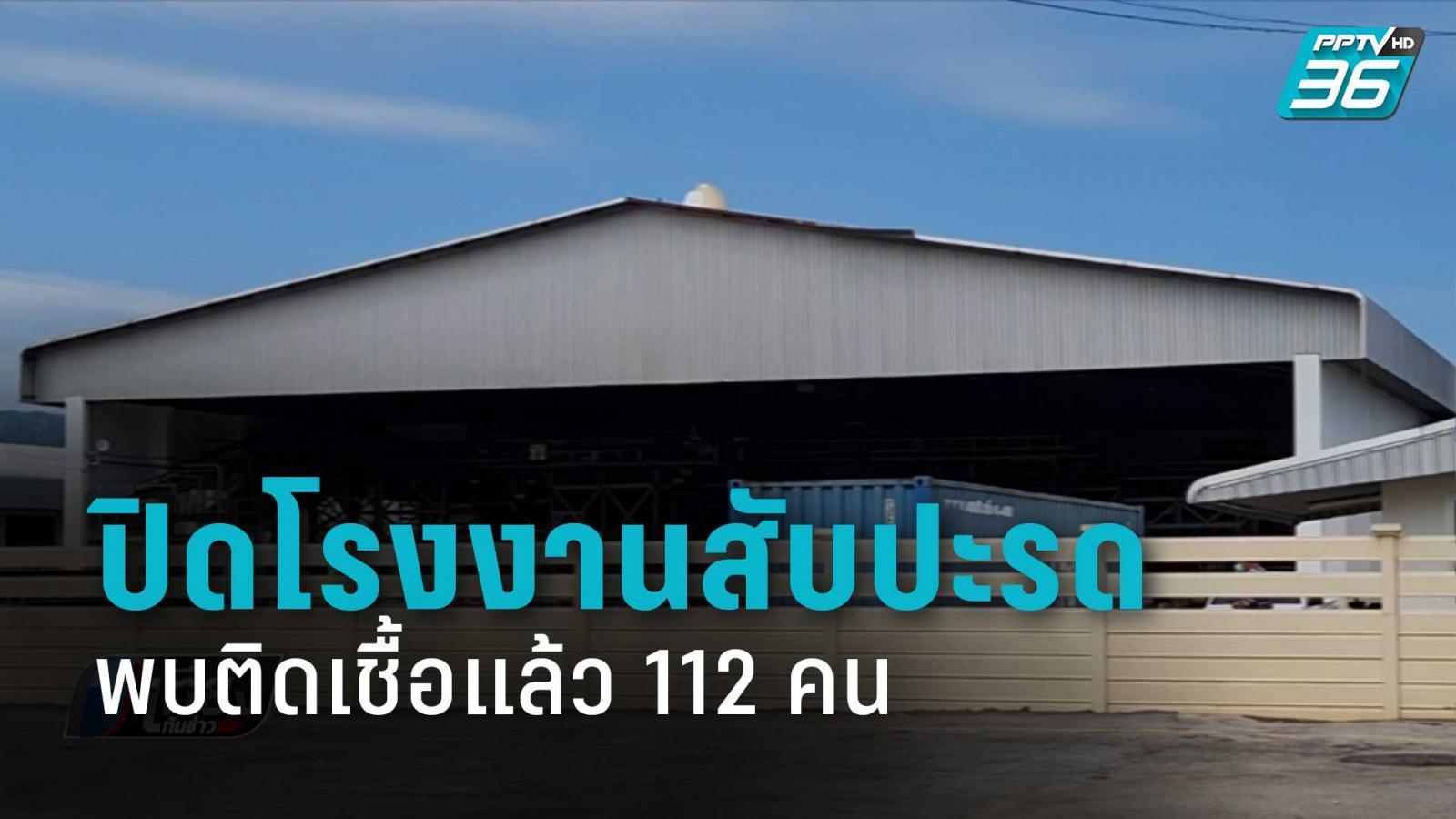 ประจวบฯ ปิดโรงงานสับปะรด พบติดเชื้อแล้ว 112 คน กักตัวพนักงาน 14 วัน
