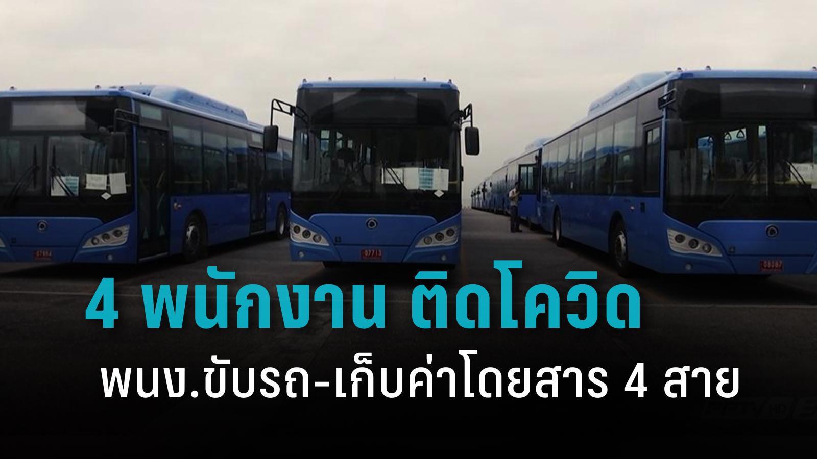 เปิดไทม์ไลน์ พนง.ขับรถ-พนง.เก็บค่าโดยสาร รถเมล์ 4 สาย ติดโควิด