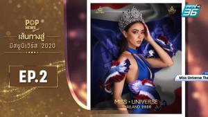 POP News Special เส้นทางสู่ Miss Universe 2020 EP.2