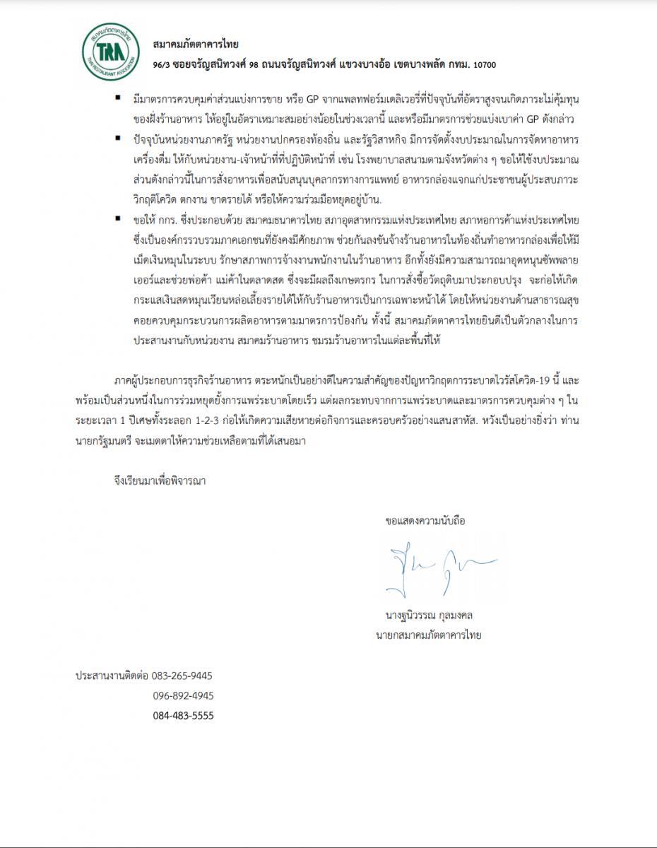 จดหมายเปิดผนึก สมาคมภัตตาคารไทยถึงนายกรัฐมนตรี ช่วยเหลือด่วน!