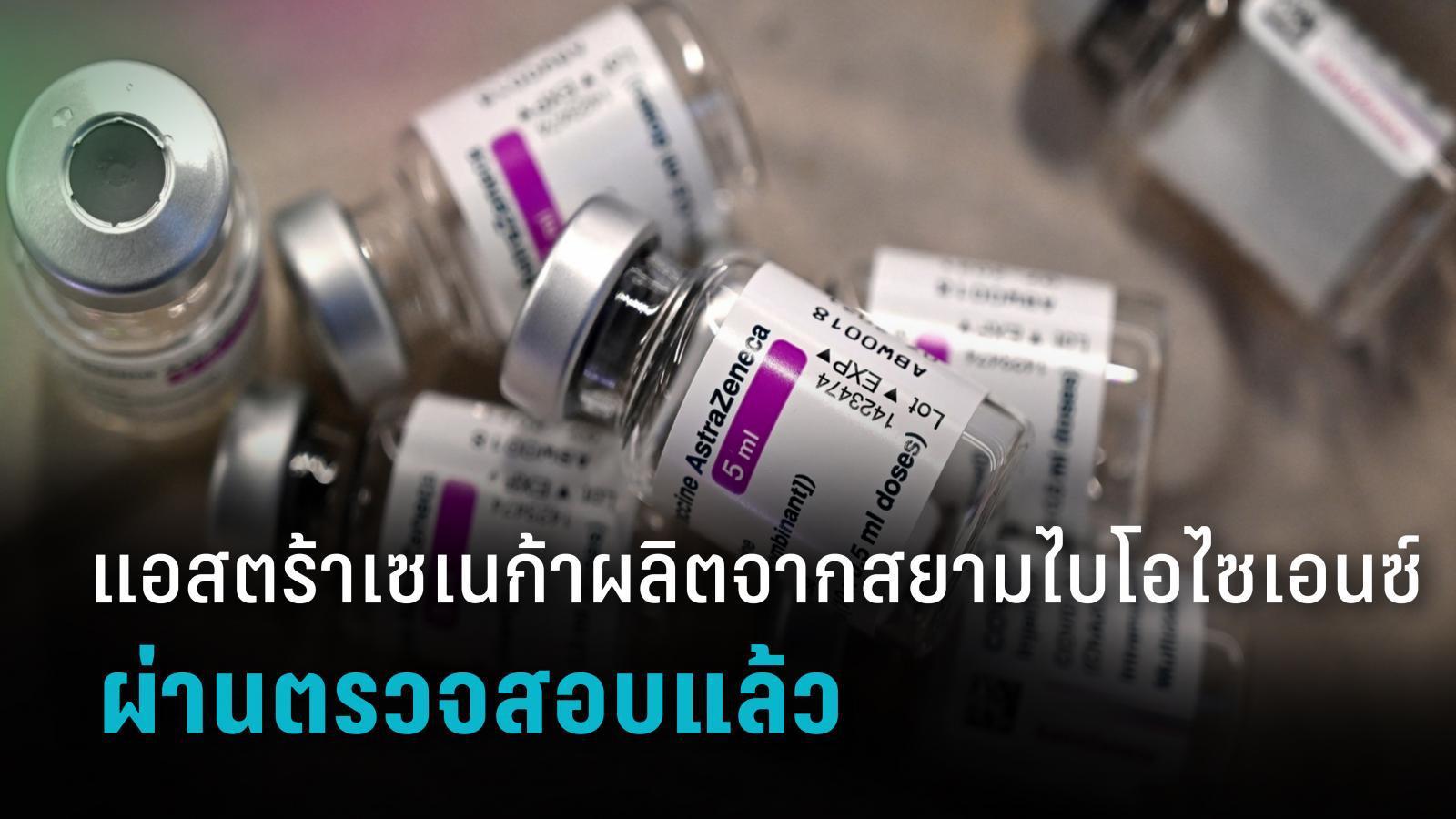 กางปฏิทินวัคซีนโควิดแอสตร้าเซนเนก้า ผลิตโดยสยามไบโอไซเอนซ์  หลังผ่านตรวจสอบจาก ยุโรป-สหรัฐ