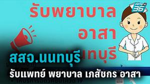 สสจ.นนทบุรี รับแพทย์ พยาบาล เภสัชกร อาสา
