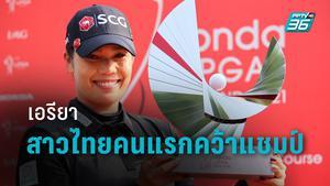 """""""เอรียา"""" สาวไทยคนแรกคว้าแชมป์กอล์ฟ ฮอนด้า แอลพีจีเอ ไทยแลนด์"""