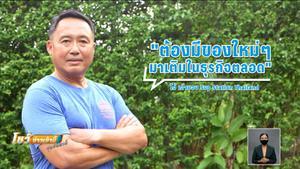 ธุรกิจคิดนอกกรอบ : SUP Station Thailand