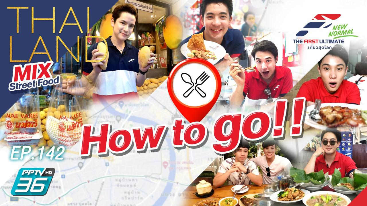 Mix Street Food (How to go)