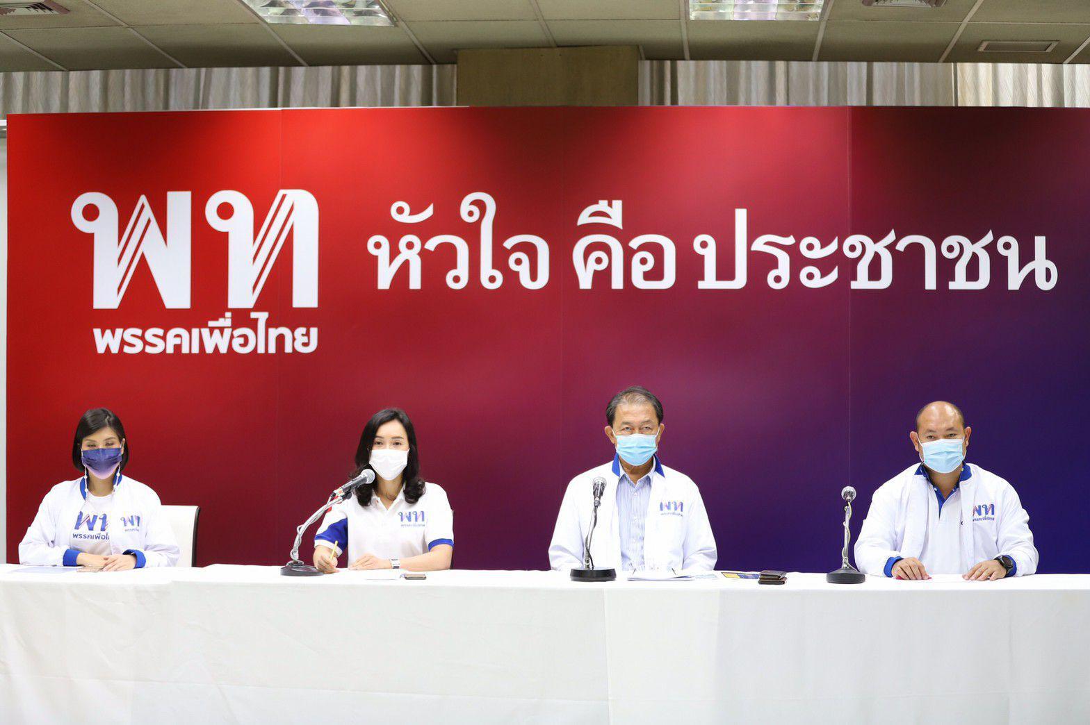 """""""เพื่อไทย"""" แนะ รัฐบาล ปรับแผนฉีดวัคซีน ให้บุคคลทั่วไปที่สมัครใจ-มีความพร้อม"""