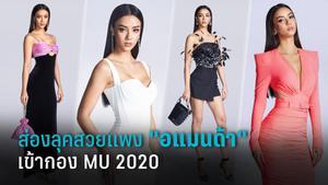 """ดาเมจเกินต้าน 8 ลุค """"อแมนด้า"""" เก็บตัว Miss Universe 2020"""
