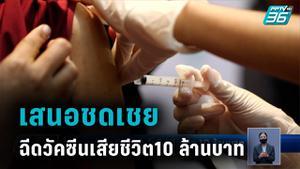 เสนอชดเชยฉีดวัคซีนโควิด-19 เสียชีวิต10ล้านบาท