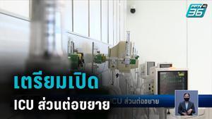 รพ.ราชวิถีเตรียมเปิด ICU ส่วนต่อขยาย
