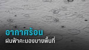 กรมอุตุฯ เผย ไทยตอนบนอากาศร้อน ฝนตกบางพื้นที่  กทม.ฟ้าคะนอง 20%