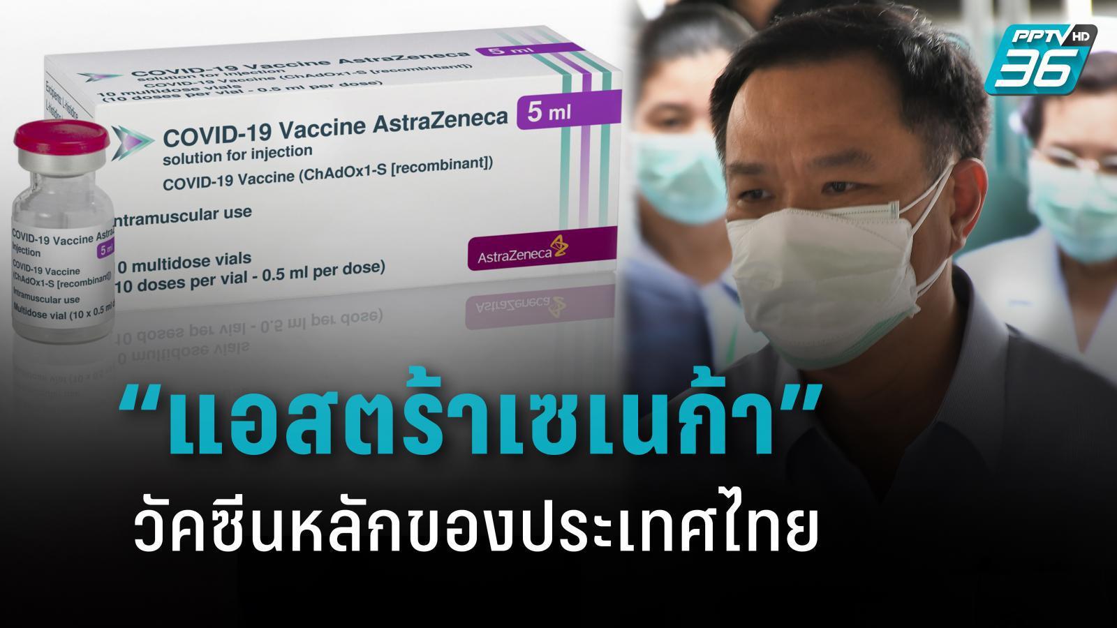 """""""อนุทิน"""" ลั่น """"แอสตร้าเซเนก้า"""" ใช้เป็นวัคซีนหลักของไทย ฉีดให้ประชาชน"""