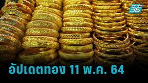 ราคาทองวันนี้ – 11 พ.ค. 64 ปรับราคา 2 ครั้ง บวก 50 ก่อนปิดตลาด