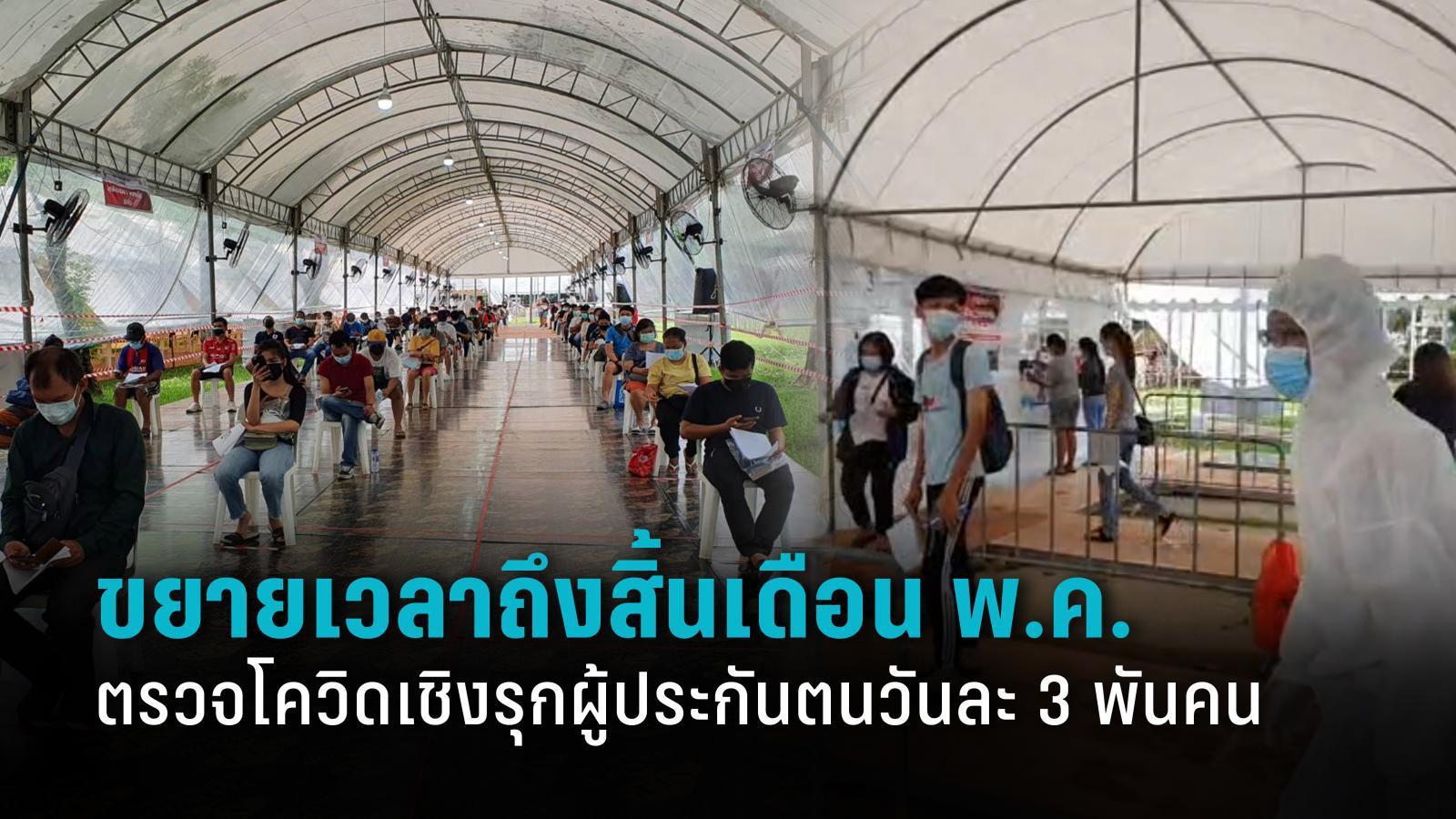 ขยายเวลาผู้ประกันตน ม 33 ,39 ,40 ตรวจโควิด สนามไทย-ญี่ปุ่นได้ถึงสิ้นเดือน พ.ค.