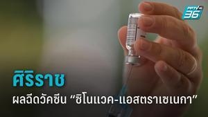 """ศิริราช เผย หลังฉีดวัคซีน """"ซิโนแวค-แอสตราเซเนกา"""" ในบุคลากร  พบผลข้างเคียง 23.1%  - หายเองได้"""