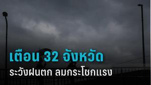 กรมอุตุฯ เตือน ไทยตอนบนอากาศร้อน ฝนถล่ม  32 จังหวัด ลมแรงบางพื้นที่